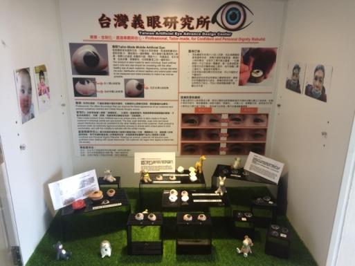 陽明醫院9B義眼展示